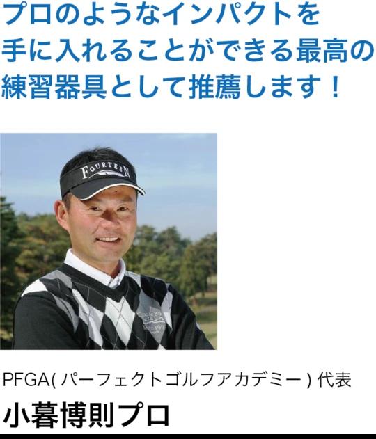 PFGA(パーフェクトアカデミー)代表小暮博則プロ